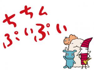 ちちんぷいぷいロゴ